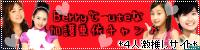 Berryz℃-uteな加護亜衣ちゃん♪