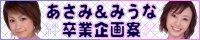 あさみ&みうな卒業企画案サイト