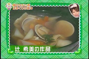 潮汁by辻
