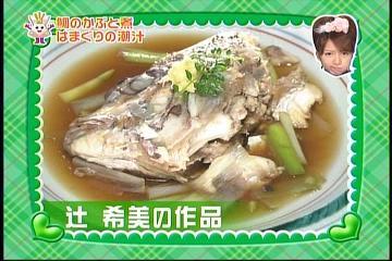 鯛のかぶと煮by辻