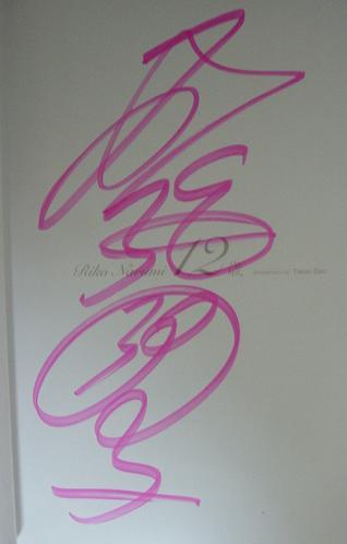 璃子ちゃんのサイン