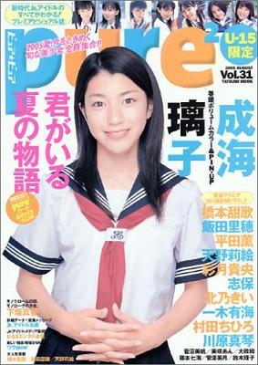 ピュアピュア Vol.31