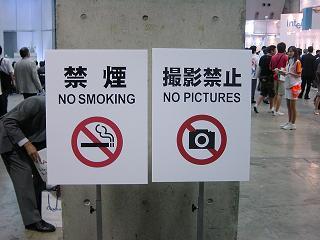 撮影禁止!?