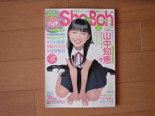 Sho→Boh?