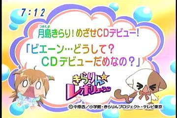 月島きらり!めざせCDデビュー!