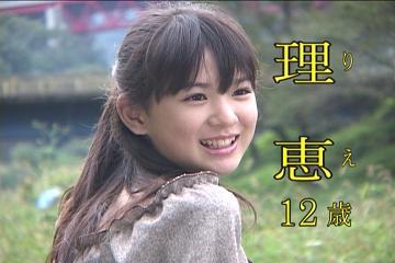 山本理恵(12)