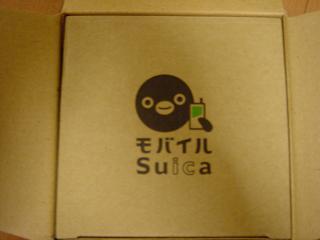モバイルSuica?