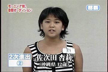 佐次田杏莉(12)