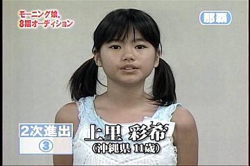上里彩希(11)