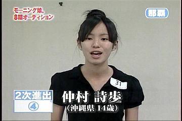 仲村詩歩(14)