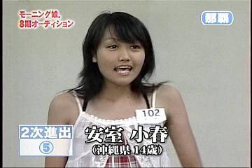 安室小春(14)