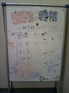 ココロの時間~新学期プレイボール~