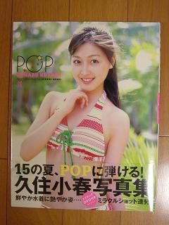 小春ちゃん写真集『POP』