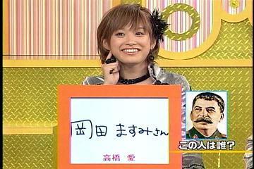 川*'ー')<岡田真澄さん
