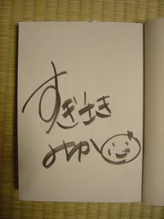 杉崎美香さんの直筆サイン